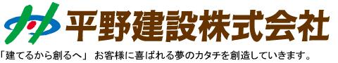 平野建設株式会社 静岡県 三島・沼津・函南・富士