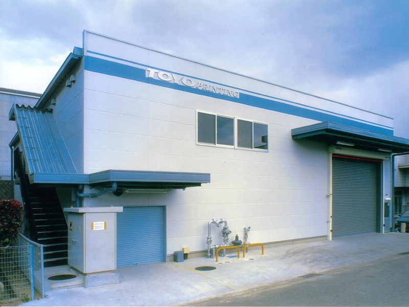 東洋印刷 工場